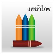 กลุ่มสาระการเรียนรู้ภาษาไทย